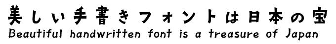 美しい手書きフォントは日本の宝 FONT1000 TA-椿