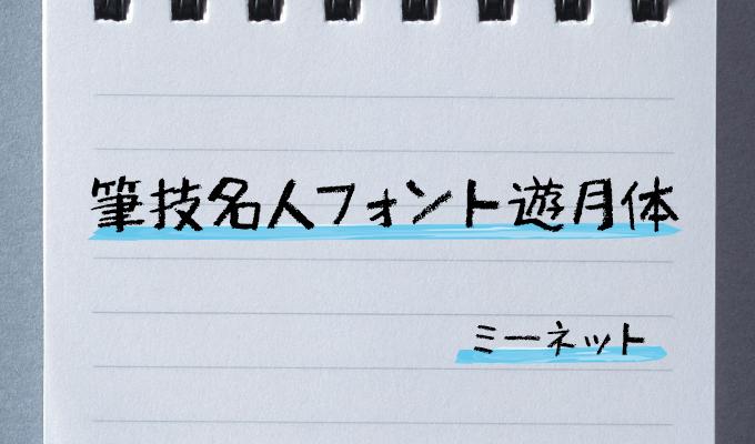 おすすめの手書きフォント ミーネット 筆技名人フォント 遊月体