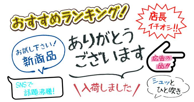 手書きフォント POP組み見本 ミーネット 筆技名人フォント 遊月体