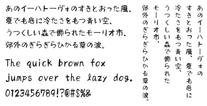 手書きフォント 本文組み見本 ミーネット 筆技名人フォント 遊月体