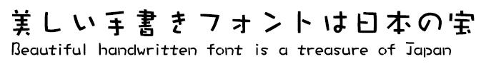 美しい手書きフォントは日本の宝 ダイナフォント DFクラフト遊 W7