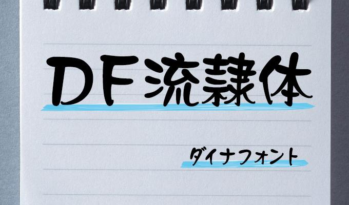 おすすめの手書きフォント ダイナフォント DF流隷体