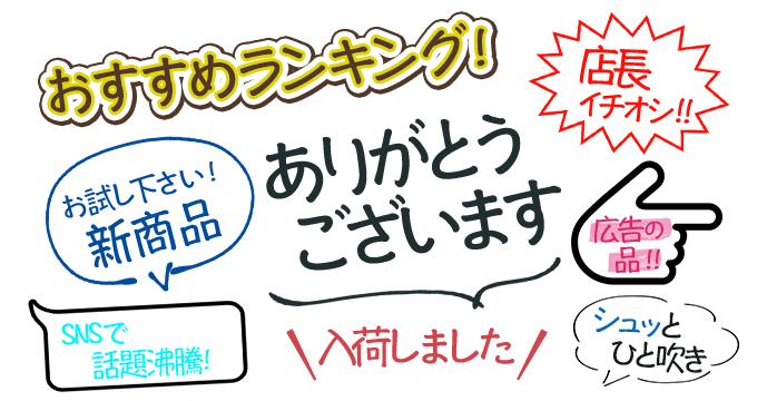 手書きフォント POP組み見本 ダイナフォント DFハンノテート