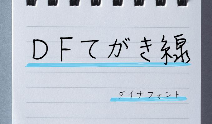 おすすめの手書きフォント ダイナフォント DFてがき線