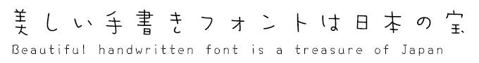 美しい手書きフォントは日本の宝 ダイナフォント DFてがき楽
