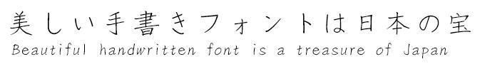 美しい手書きフォントは日本の宝 ダイナフォント DFてがき誠