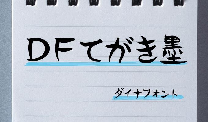 おすすめの手書きフォント ダイナフォント DFてがき墨