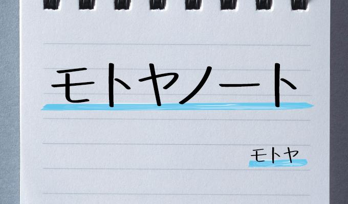 おすすめの手書きフォント モトヤ モトヤノート