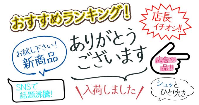 手書きフォント POP組み見本 モトヤ モトヤノート