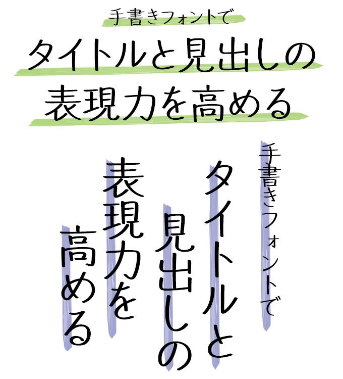手書きフォント タイトル組み見本 モトヤ モトヤノート
