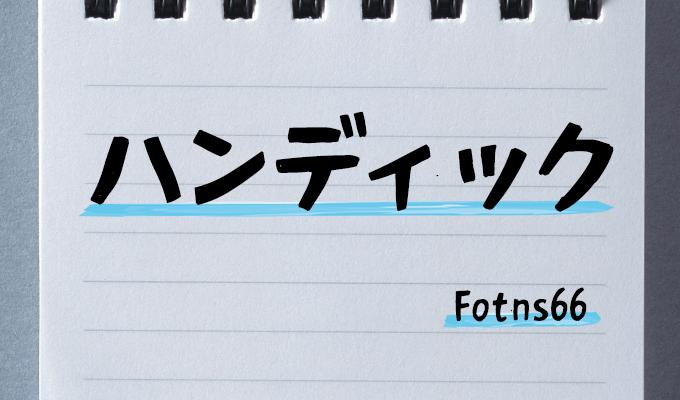 おすすめの手書きフォント Fonts66 ハンディック