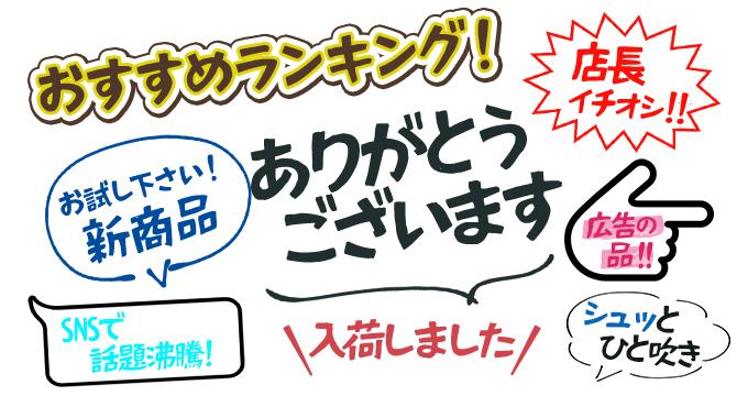 手書きフォント POP組み見本 Fonts66 ハンディック