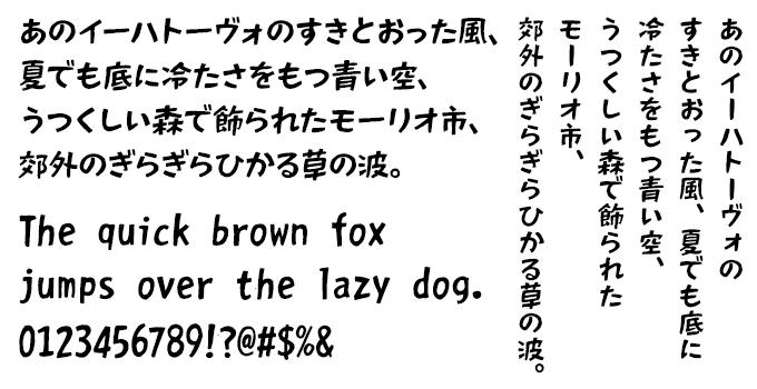 手書きフォント 本文組み見本 Fonts66 ハンディック