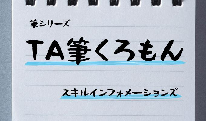 おすすめの手書きフォント スキルインフォメーションズ 筆シリーズ TA筆くろもん