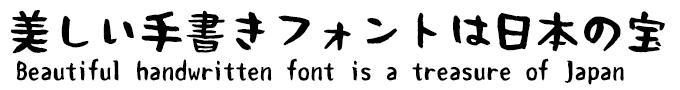 美しい手書きフォントは日本の宝 スキルインフォメーションズ 筆シリーズ TA筆くろもん