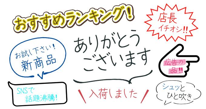 手書きフォント POP組み見本 スキルインフォメーションズ 手書き屋本舗 TAりえこ
