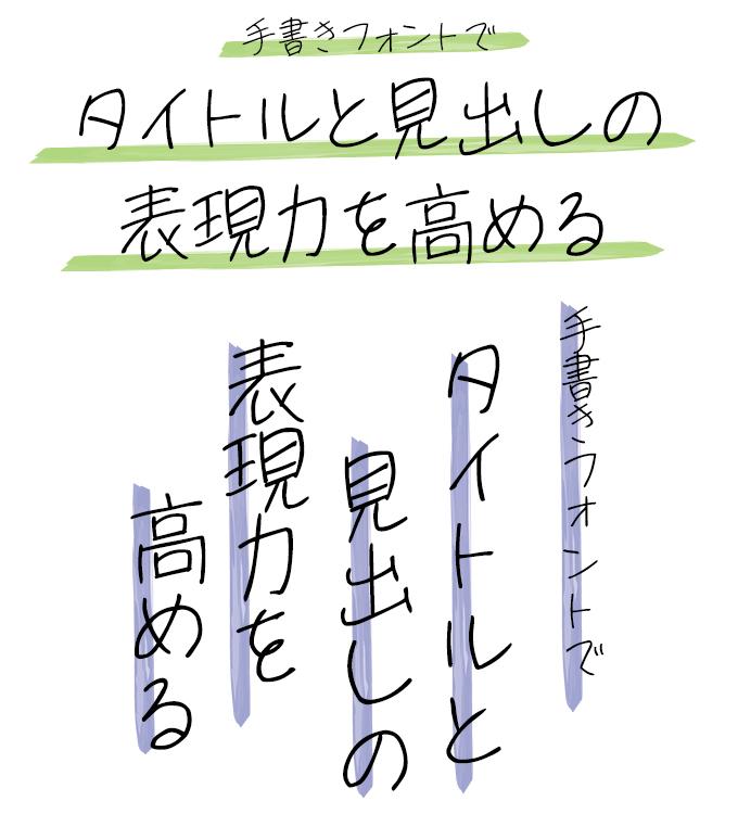 手書きフォント タイトル組み見本 スキルインフォメーションズ 手書き屋本舗 TA恋心