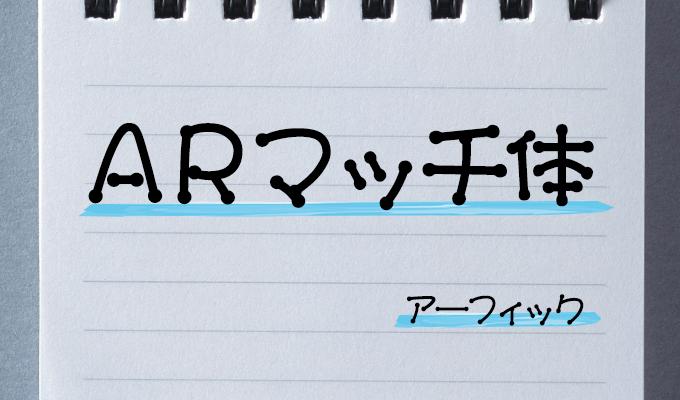 おすすめの手書きフォント アーフィック ARマッチ体B