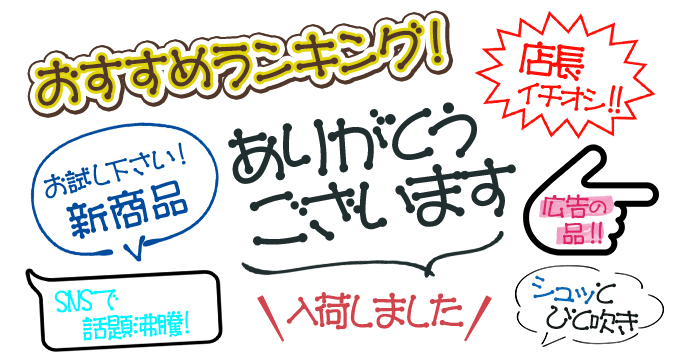 手書きフォント POP組み見本 アーフィック ARマッチ体B