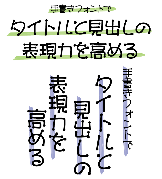 手書きフォント タイトル組み見本 アーフィック ARマッチ体B