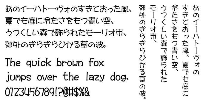 手書きフォント 本文組み見本 アーフィック ARマッチ体B