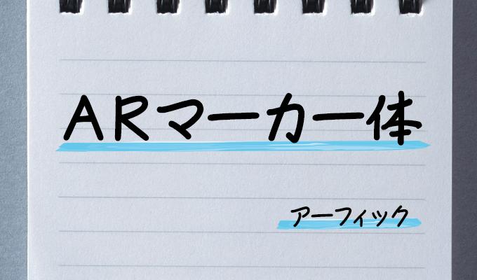 おすすめの手書きフォント アーフィック ARマーカー体E