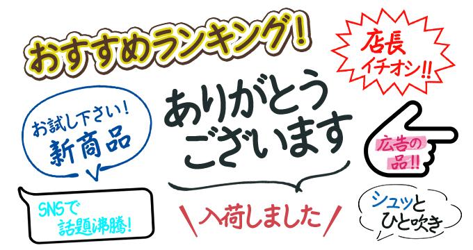 手書きフォント POP組み見本 アーフィック ARマーカー体E