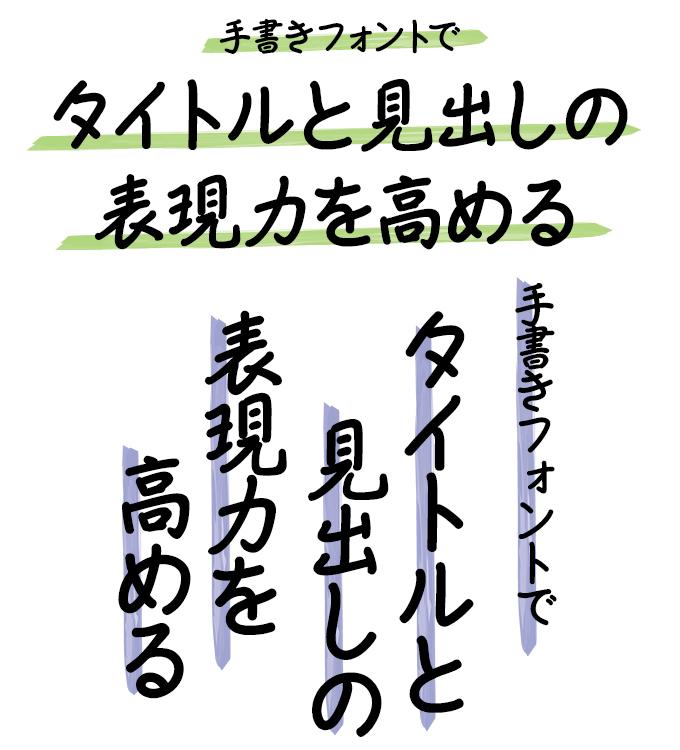 手書きフォント タイトル組み見本 アーフィック ARマーカー体E
