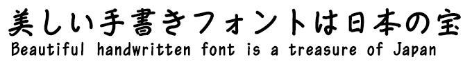 美しい手書きフォントは日本の宝 アーフィック ARマーカー体E