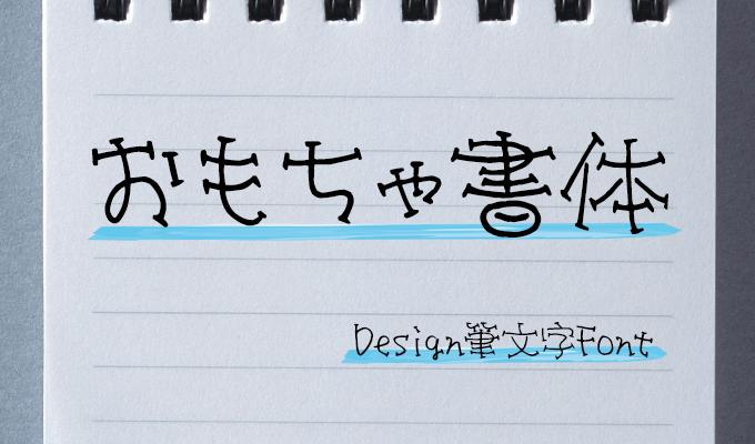 おすすめの手書きフォント Design筆文字Font デコフォントおもちゃ書体