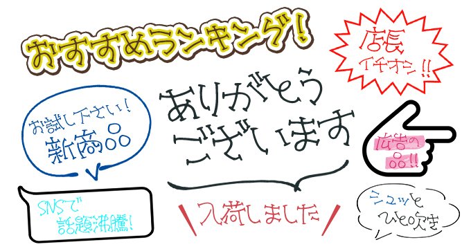 手書きフォント POP組み見本 Design筆文字Font デコフォントおもちゃ書体