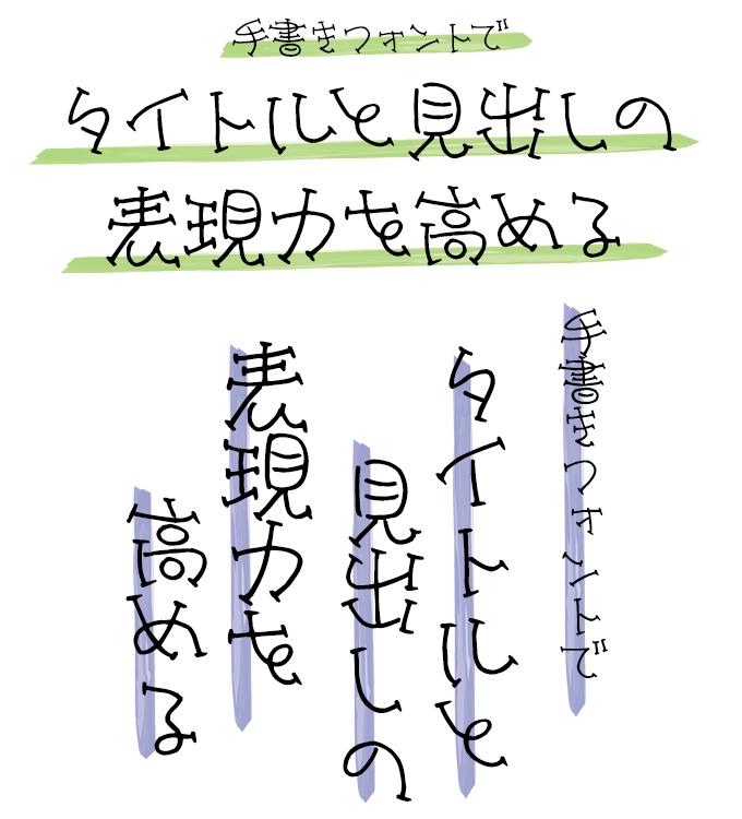 手書きフォント タイトル組み見本 Design筆文字Font デコフォントおもちゃ書体