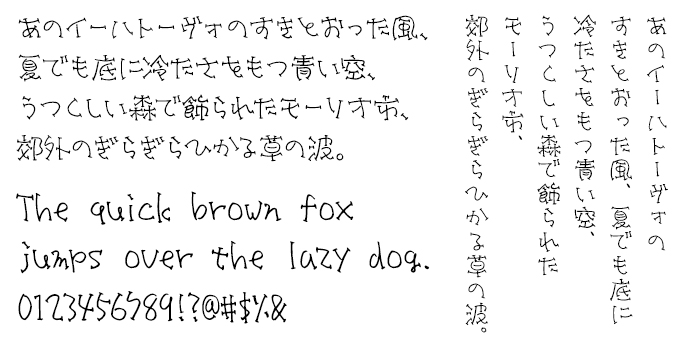 手書きフォント 本文組み見本 Design筆文字Font デコフォントおもちゃ書体
