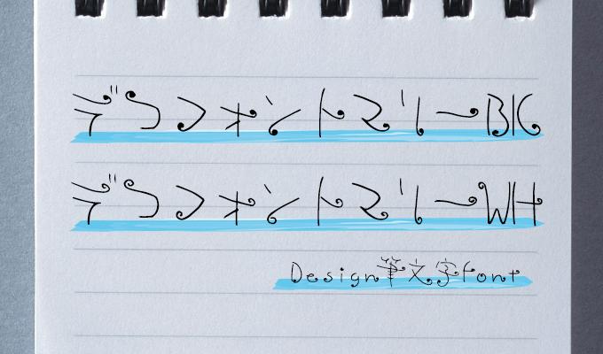 おすすめの手書きフォント Design筆文字Font デコフォントマリーTWINS