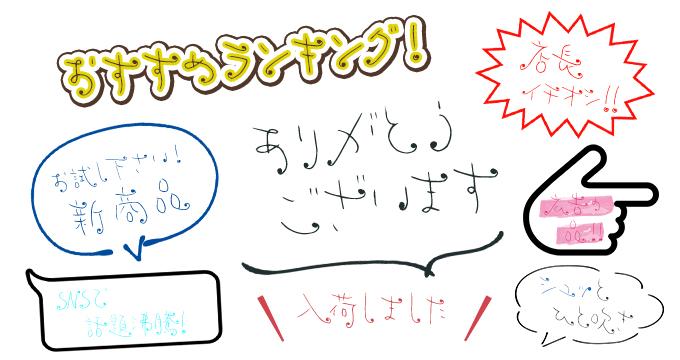 手書きフォント POP組み見本 Design筆文字Font デコフォントマリーTWINS