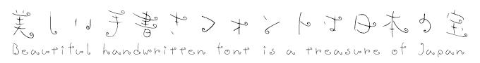 美しい手書きフォントは日本の宝 Design筆文字Font デコフォントマリーTWINS