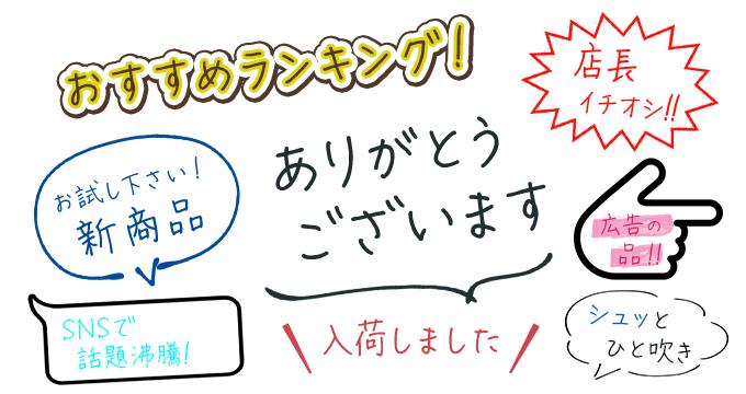 手書きフォント POP組み見本 タンデムフォント TMミモザStdN