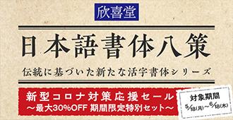 フォント 日本語書体八策