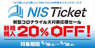 フォント NIS Ticketが新規契約20%OFF