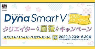 DynaSmart V クリエイター応援キャンペーン