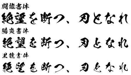 鬼滅のフォント三書体セット セット内容
