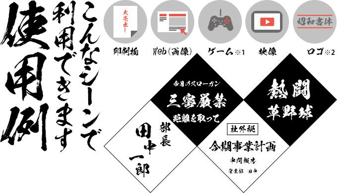 鬼滅のフォント三書体セット 使用例
