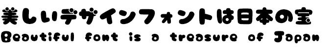 美しいデザインフォントは日本の宝 あめちゃんポップ まる