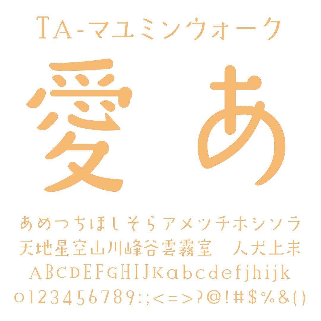 明朝っぽい推しデザインフォント TA-マユミンウォーク