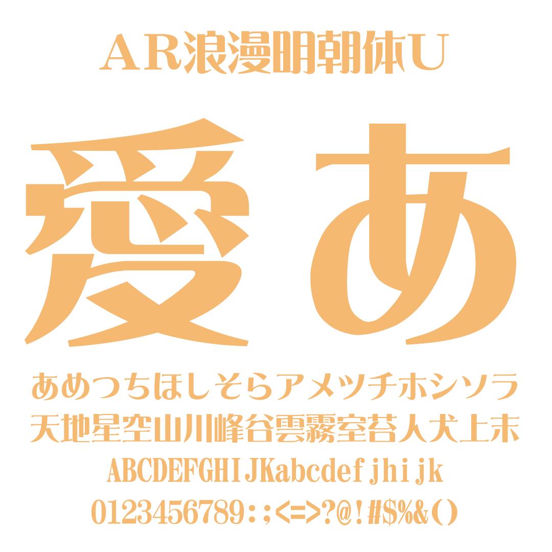 明朝っぽい推しデザインフォント AR浪漫明朝体U