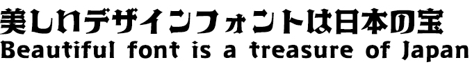 美しいデザインフォントは日本の宝 TA-クワドラ