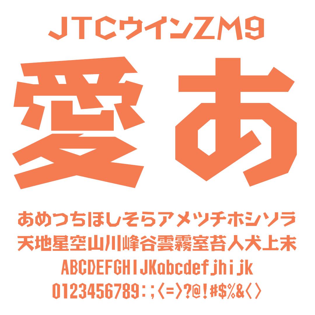 尖った推しデザインフォント JTCウインZM