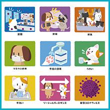 新型コロナウィルス対策 無料素材集 カットイラスト編1