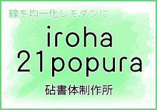 かわいい こども向け フォント iroha 21popura