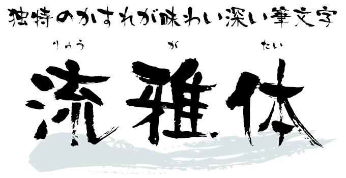 流雅体(りゅうがたい) 筆技名人